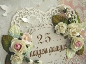 Какие у Вас шансы на серебряную свадьбу? (для мужа)